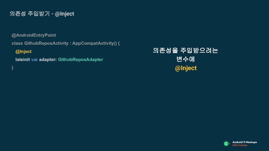 의존성 주입받기 - @Inject @AndroidEntryPoint class Git...