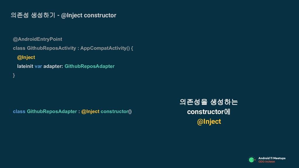의존성 생성하기 - @Inject constructor @AndroidEntryPoi...