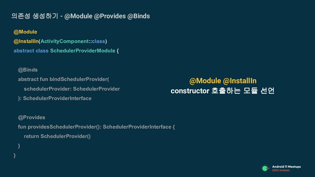 의존성 생성하기 - @Module @Provides @Binds @Module @In...