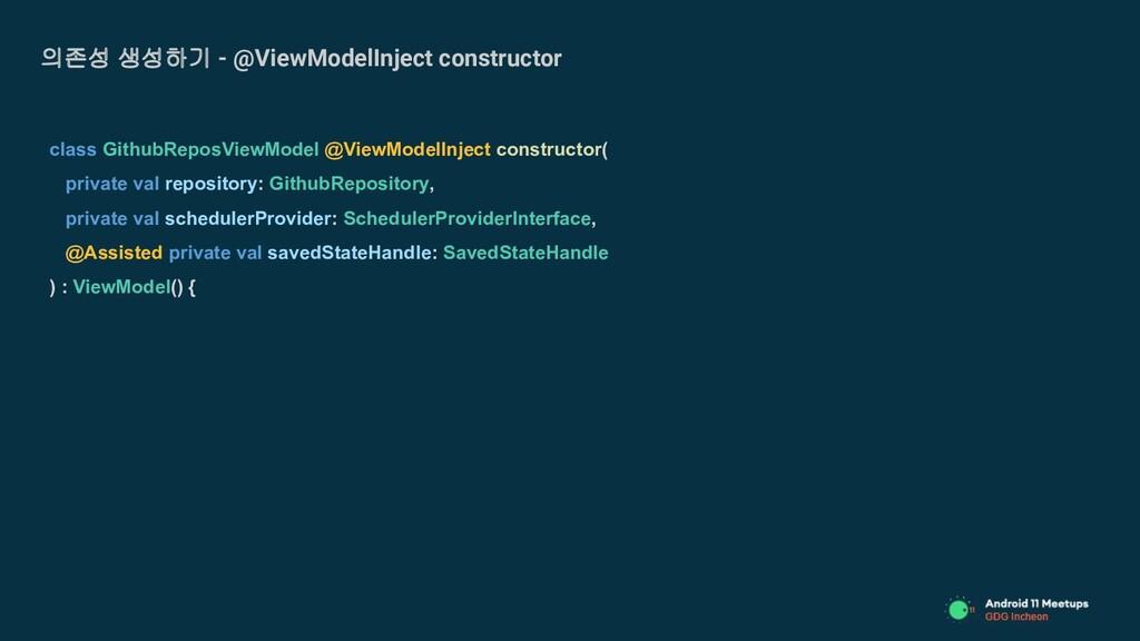 의존성 생성하기 - @ViewModelInject constructor class G...