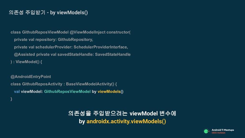 의존성 주입받기 - by viewModels() class GithubReposVie...
