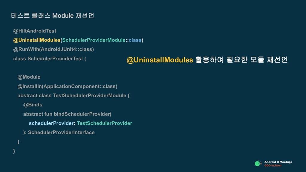 테스트 클래스 Module 재선언 @HiltAndroidTest @UninstallM...