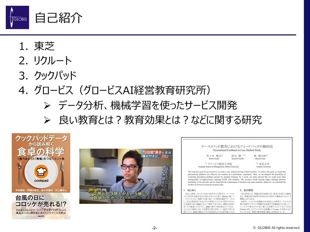 ⾃⼰紹介 1. 東芝 2. リクルート 3. クックパッド 4. グロービス(グロービスAI経...