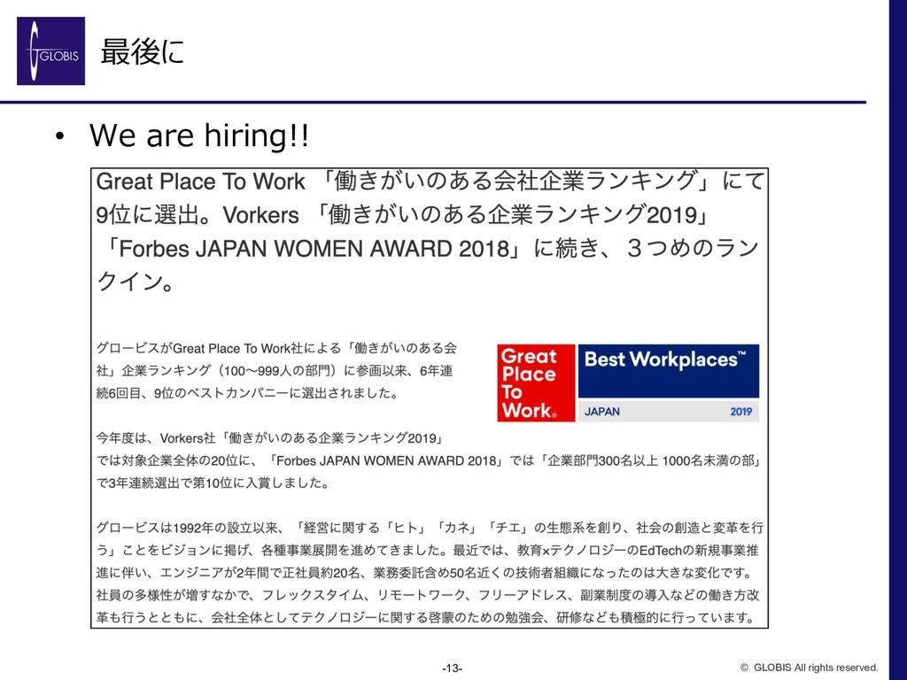 最後に • We are hiring!! -13- © GLOBIS All rights ...