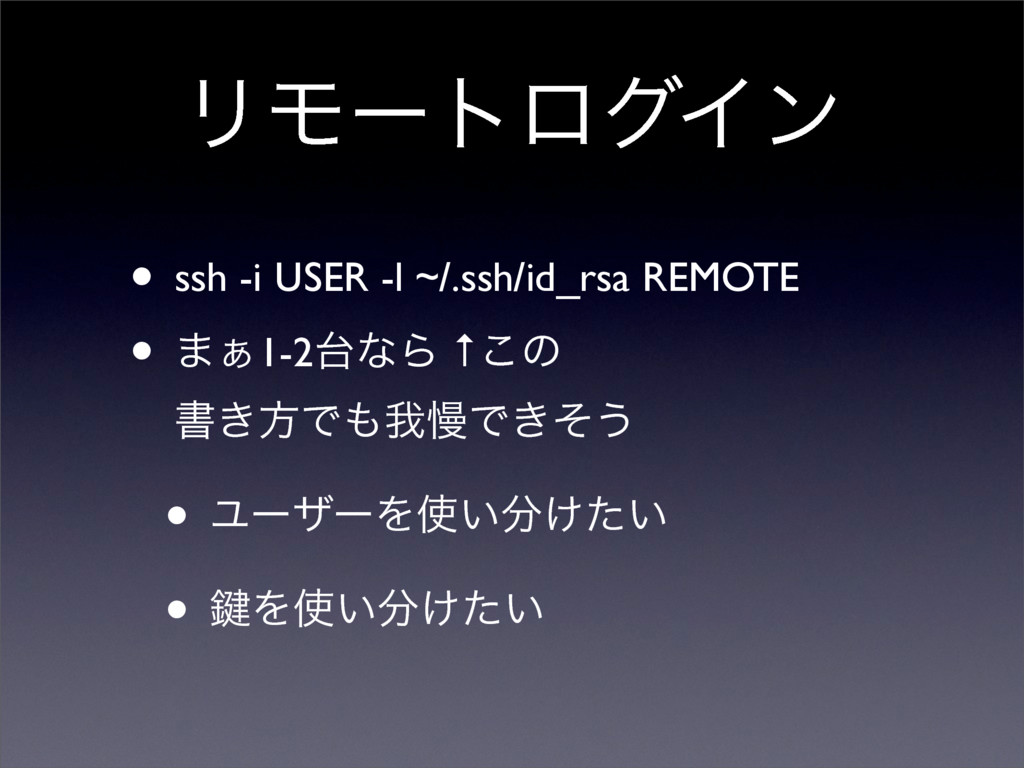 ϦϞʔτϩάΠϯ • ssh -i USER -l ~/.ssh/id_rsa REMOTE ...