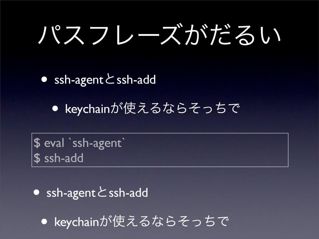 ύεϑϨʔζ͕ͩΔ͍ • ssh-agentͱssh-add • keychain͕͑ΔͳΒ...