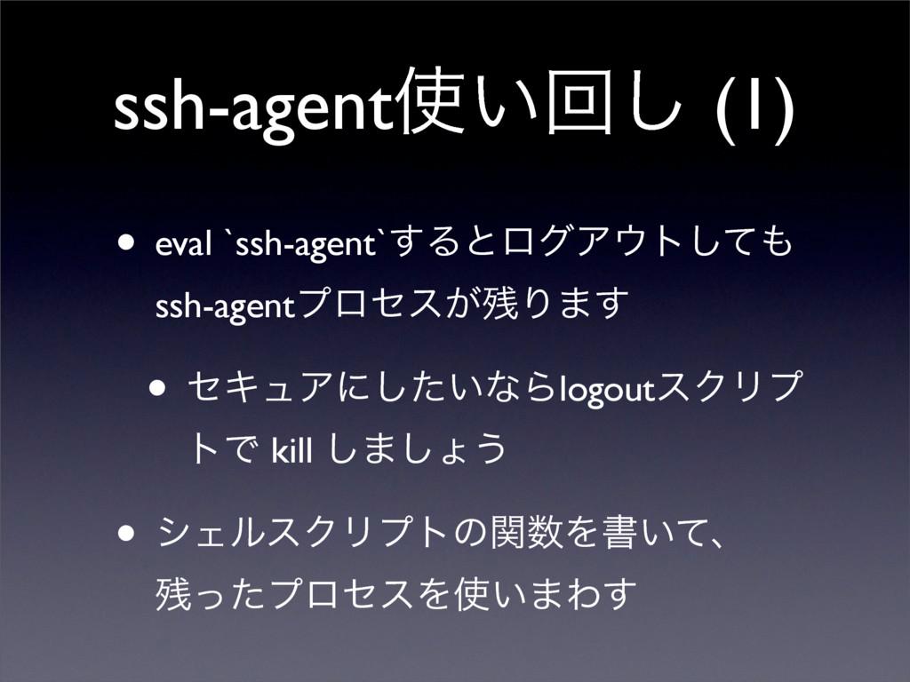 ssh-agent͍ճ͠ (1) • eval `ssh-agent`͢ΔͱϩάΞτͯ͠...