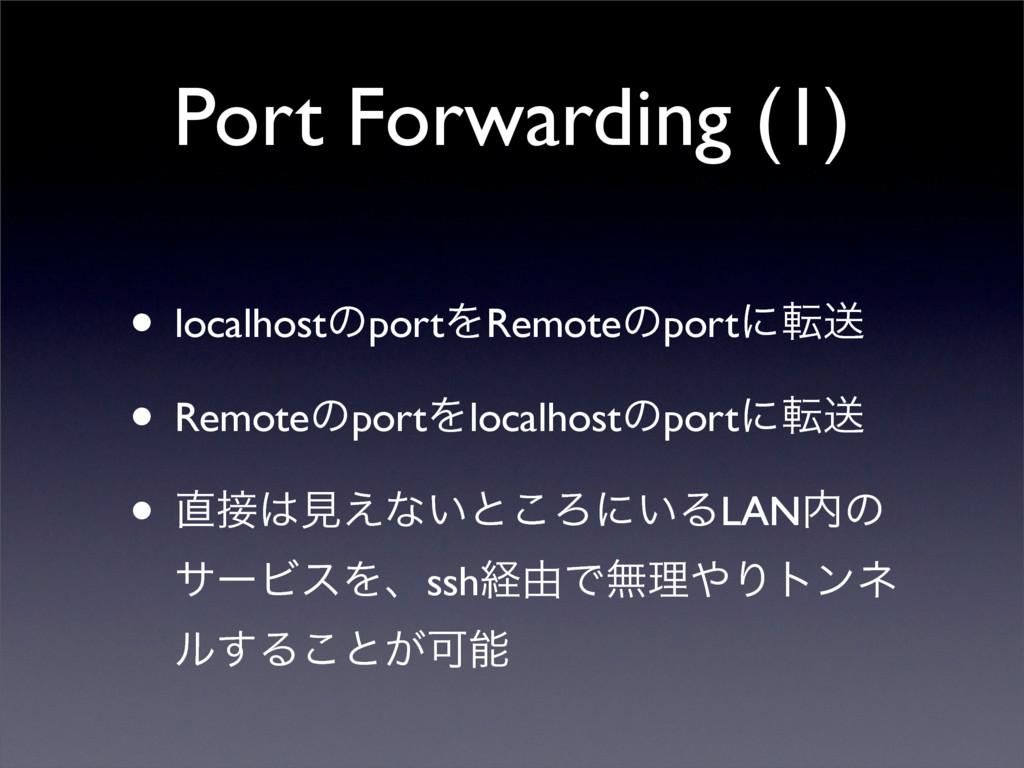 Port Forwarding (1) • localhostͷportΛRemoteͷpor...
