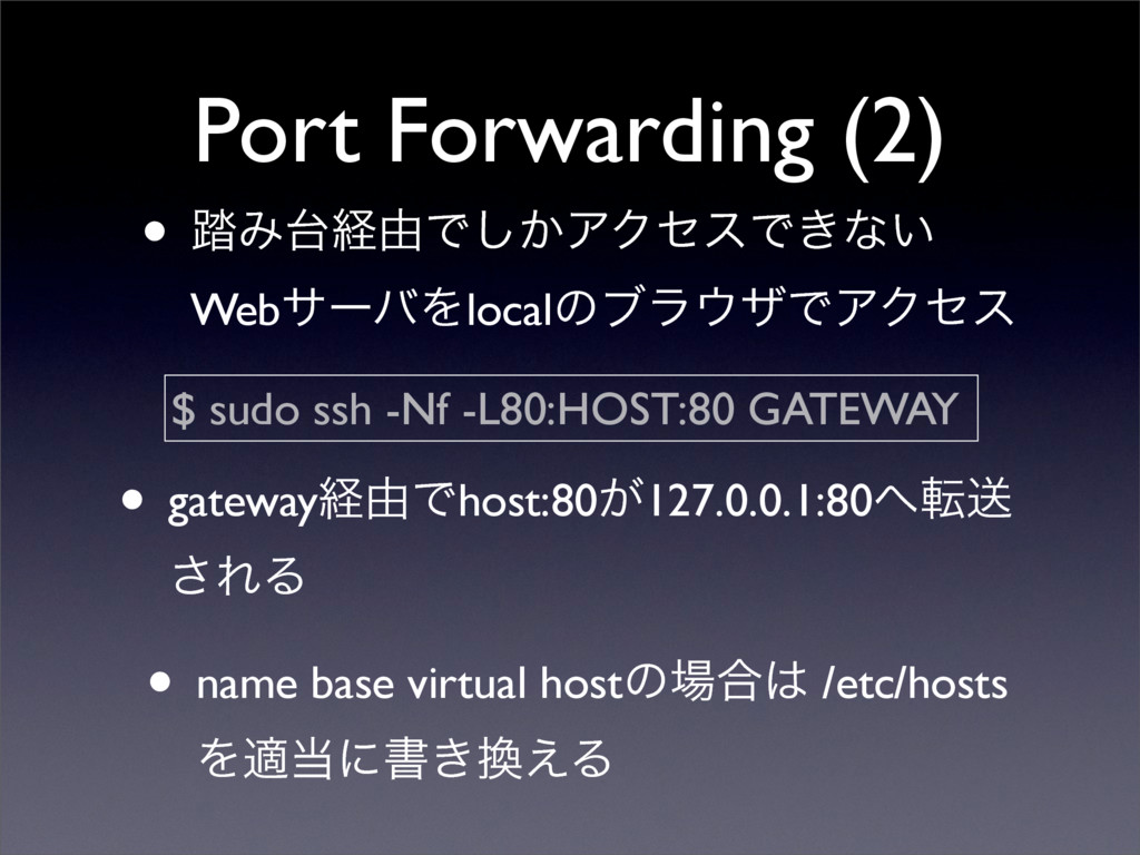Port Forwarding (2) $ sudo ssh -Nf -L80:HOST:80...