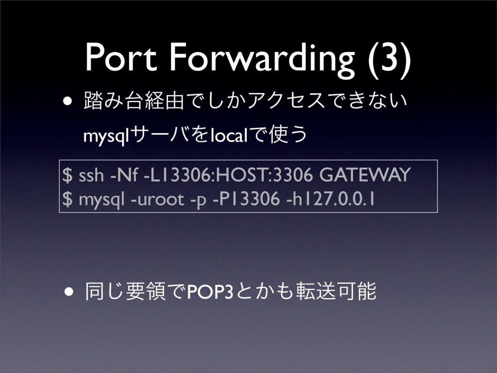 Port Forwarding (3) • ౿Έܦ༝Ͱ͔͠ΞΫηεͰ͖ͳ͍ mysqlαʔό...