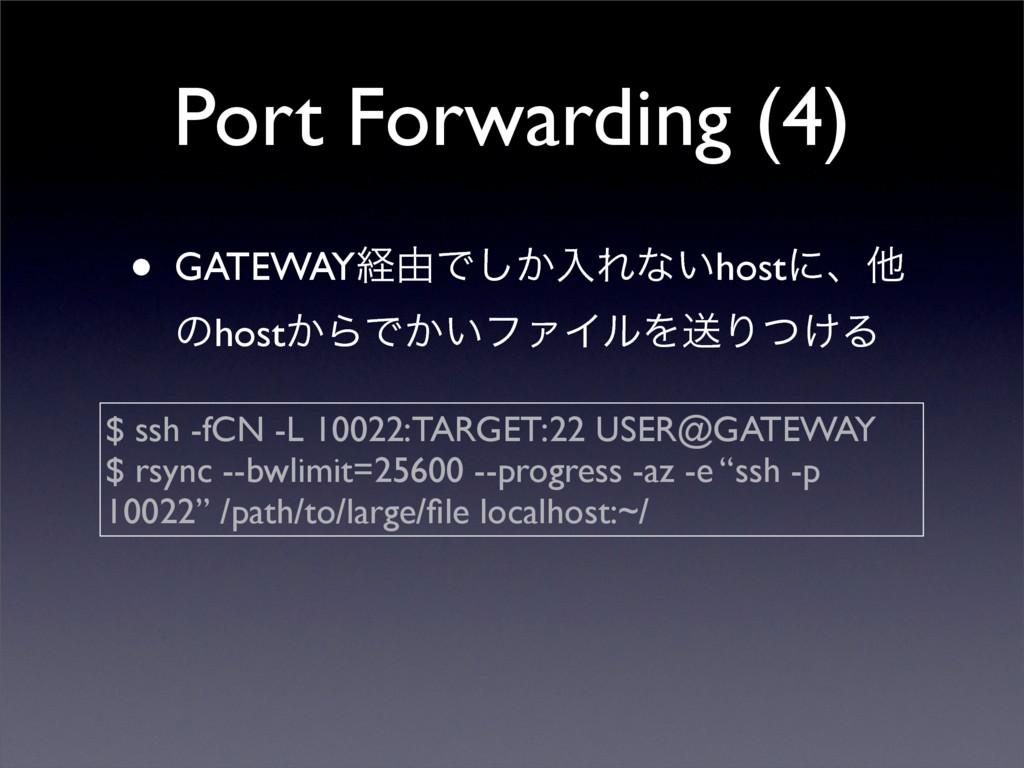 Port Forwarding (4) • GATEWAYܦ༝Ͱ͔͠ೖΕͳ͍hostʹɺଞ ͷ...