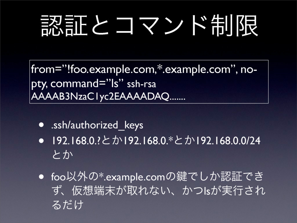 "ೝূͱίϚϯυ੍ݶ from=""!foo.example.com,*.example.com""..."