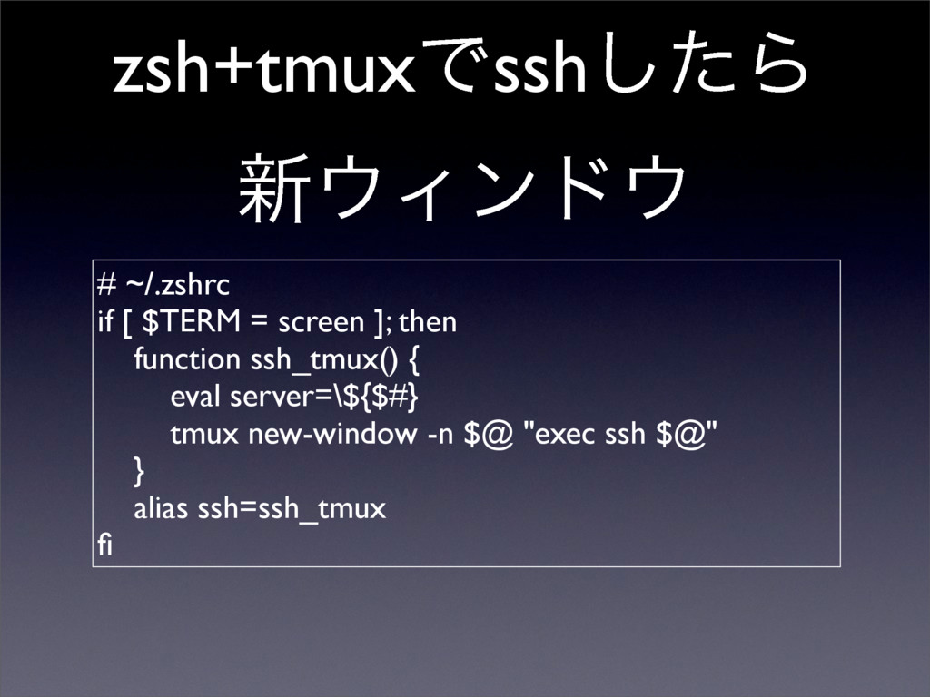 zsh+tmuxͰsshͨ͠Β ৽΢Οϯυ΢ # ~/.zshrc if [ $TERM = ...