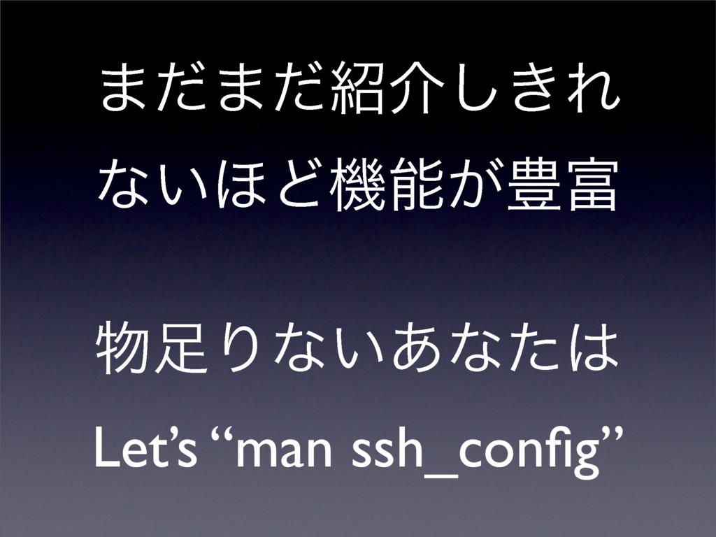 """·ͩ·ͩհ͖͠Ε ͳ͍΄Ͳػ͕๛ Γͳ͍͋ͳͨ Let's """"man ssh_co..."""