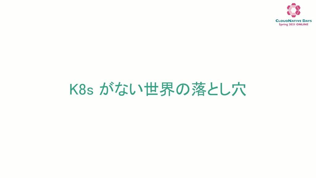 K8s がない世界の落とし穴
