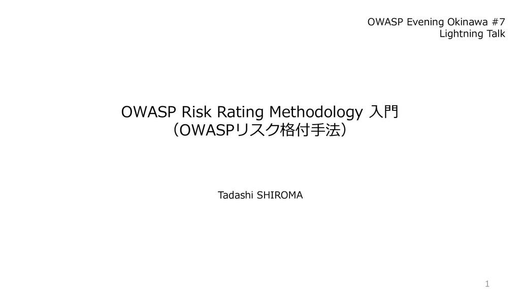1 OWASP Risk Rating Methodology 入門 (OWASPリスク格付手...