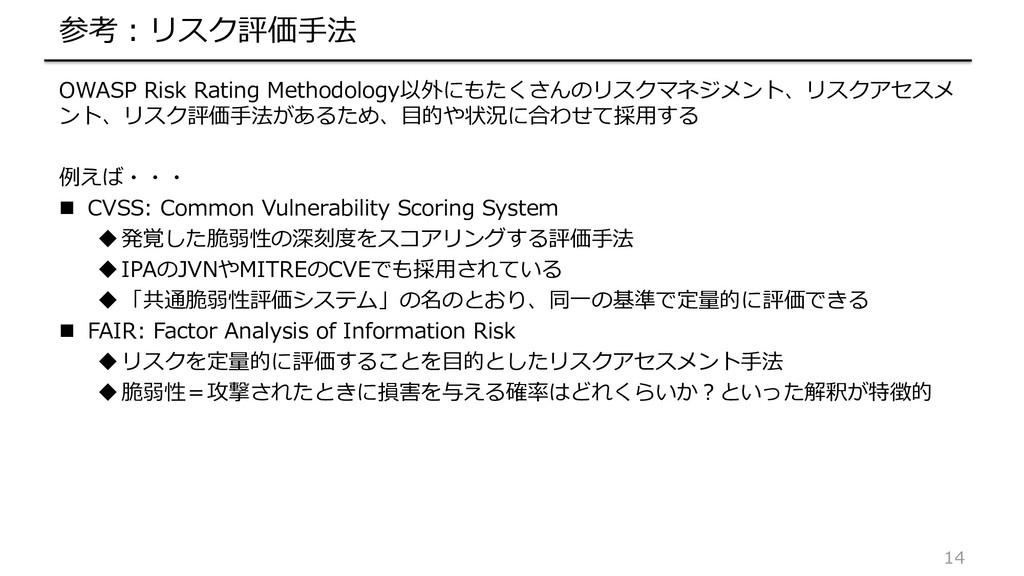 14 参考:リスク評価手法 OWASP Risk Rating Methodology以外にも...