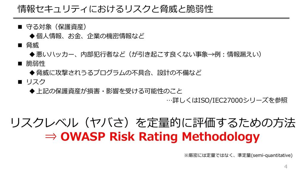 4 情報セキュリティにおけるリスクと脅威と脆弱性  守る対象(保護資産) 個人情報、お金、...