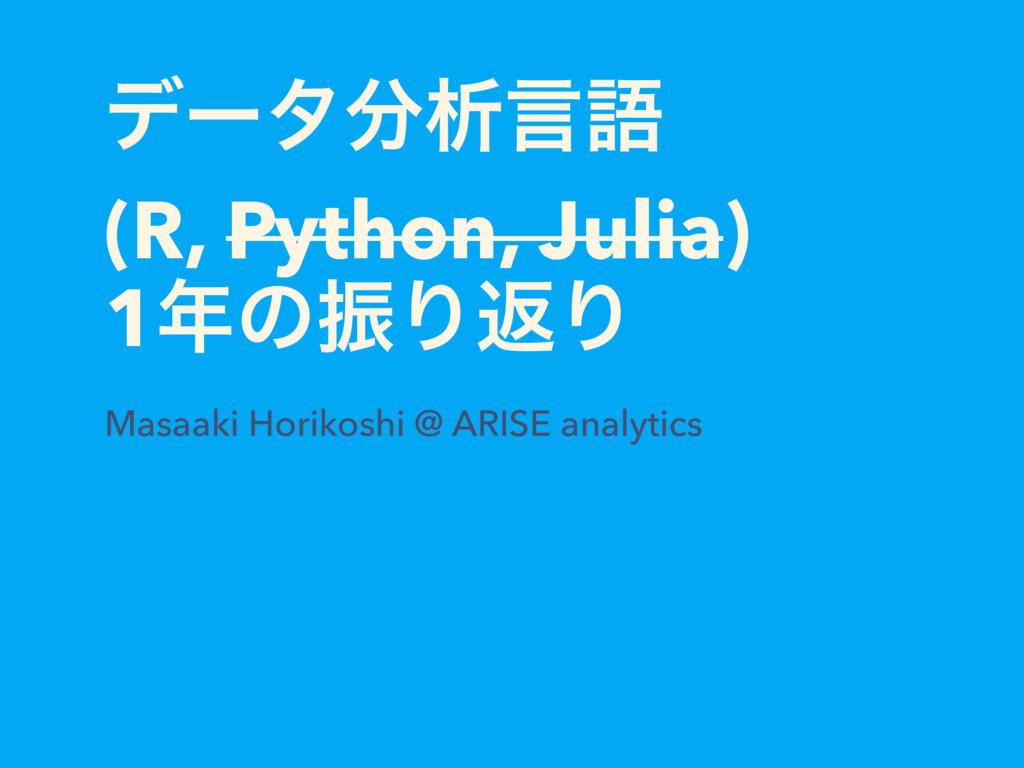 σʔλੳݴޠ (R, Python, Julia) 1ͷৼΓฦΓ Masaaki Hori...