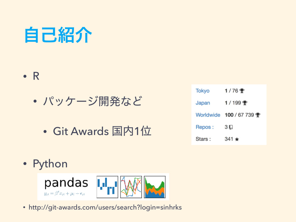 ࣗݾհ • R • ύοέʔδ։ൃͳͲ • Git Awards ࠃ1Ґ • Python...