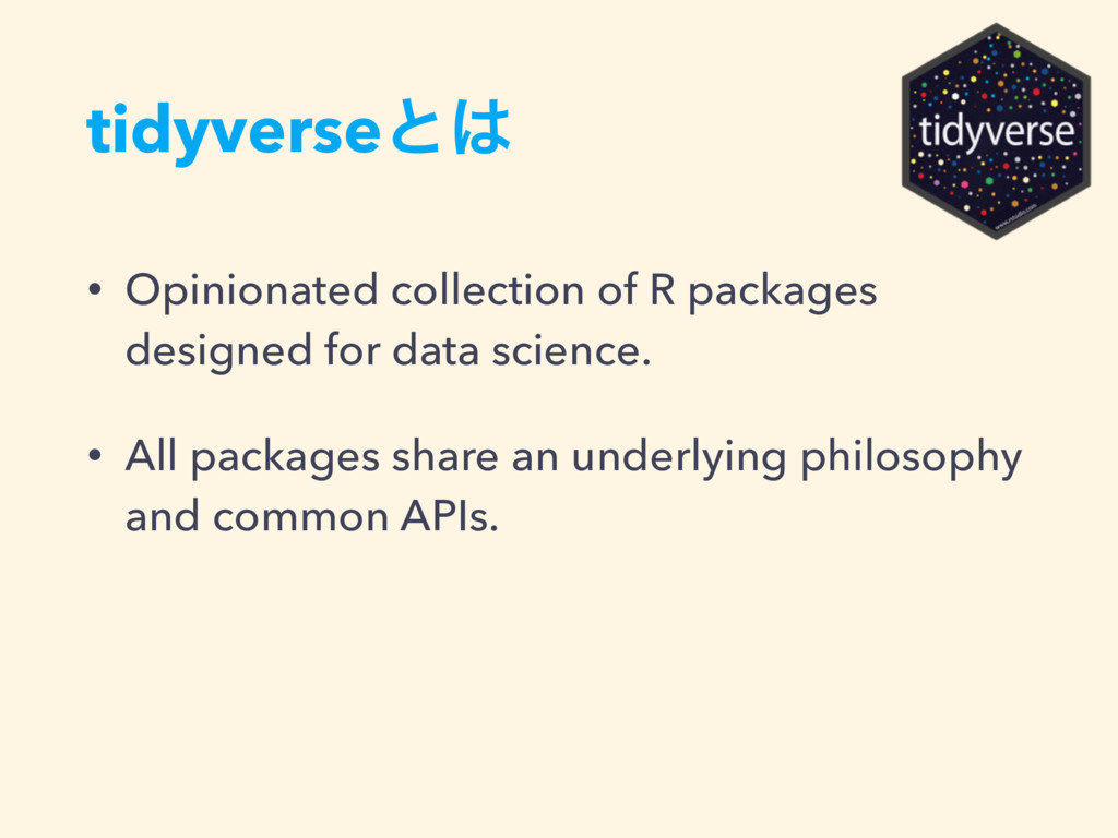 tidyverseͱ • Opinionated collection of R packa...