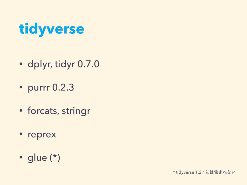 tidyverse • dplyr, tidyr 0.7.0 • purrr 0.2.3 • ...