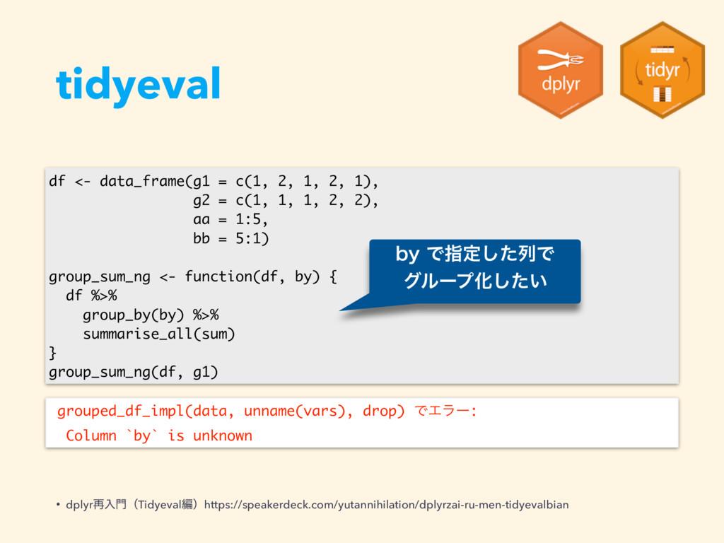 tidyeval df <- data_frame(g1 = c(1, 2, 1, 2, 1)...