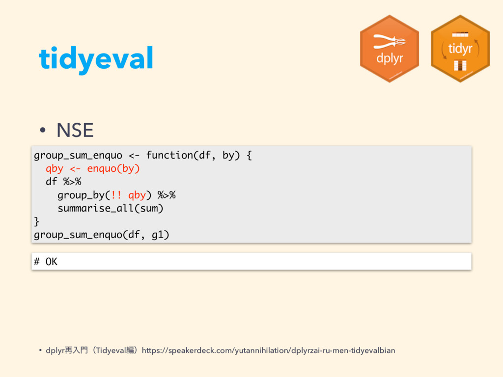 tidyeval • NSE group_sum_enquo <- function(df, ...