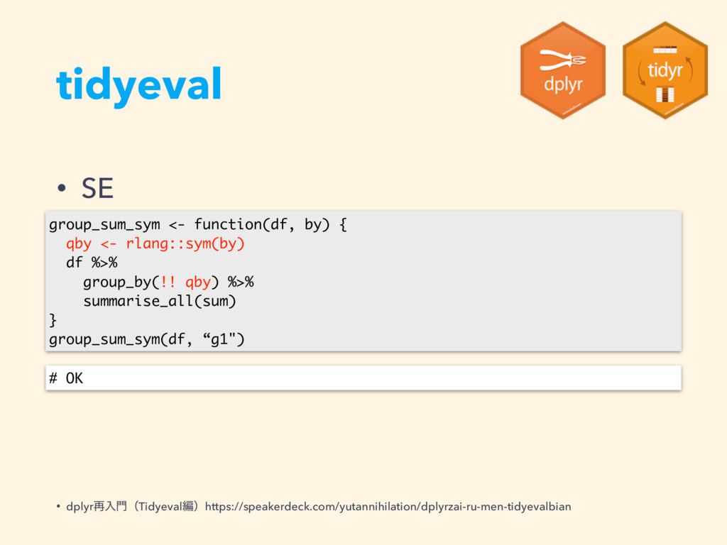 tidyeval • SE group_sum_sym <- function(df, by)...