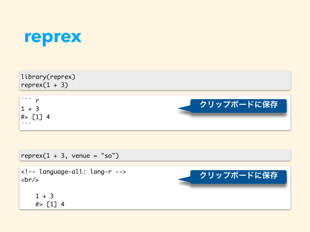reprex library(reprex) reprex(1 + 3) reprex(1 +...