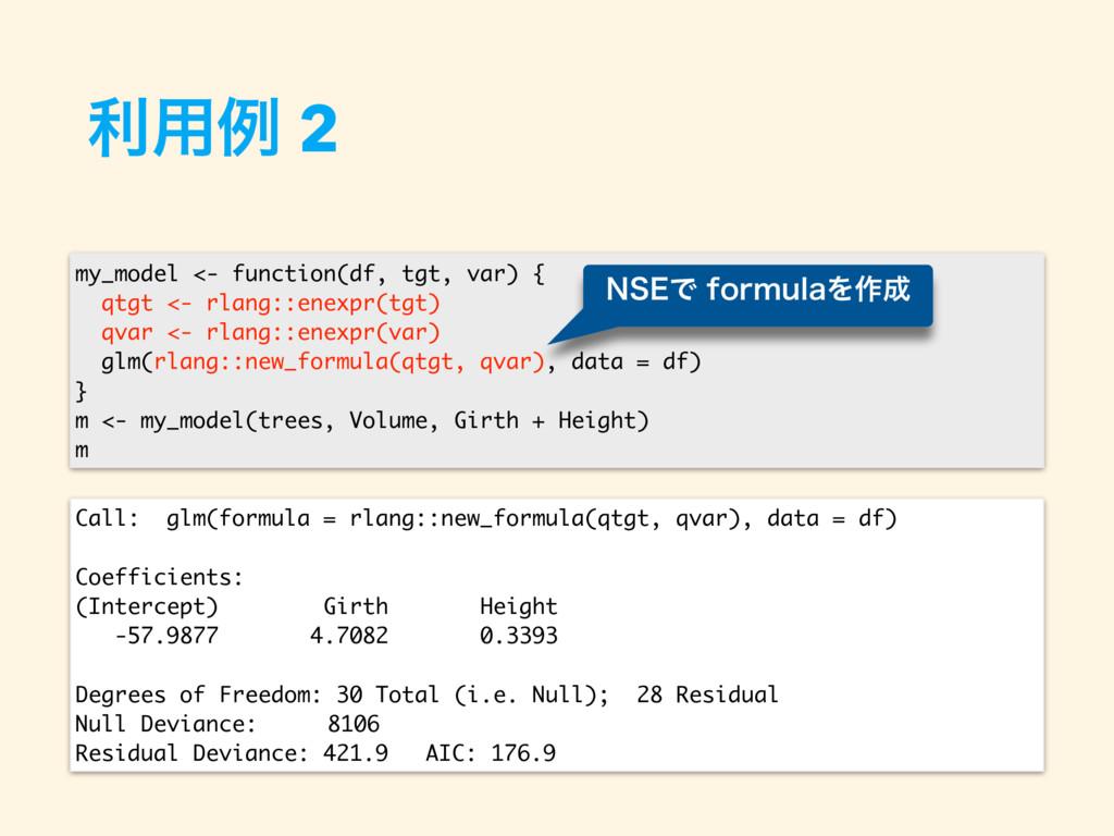 ར༻ྫ 2 my_model <- function(df, tgt, var) { qtgt...