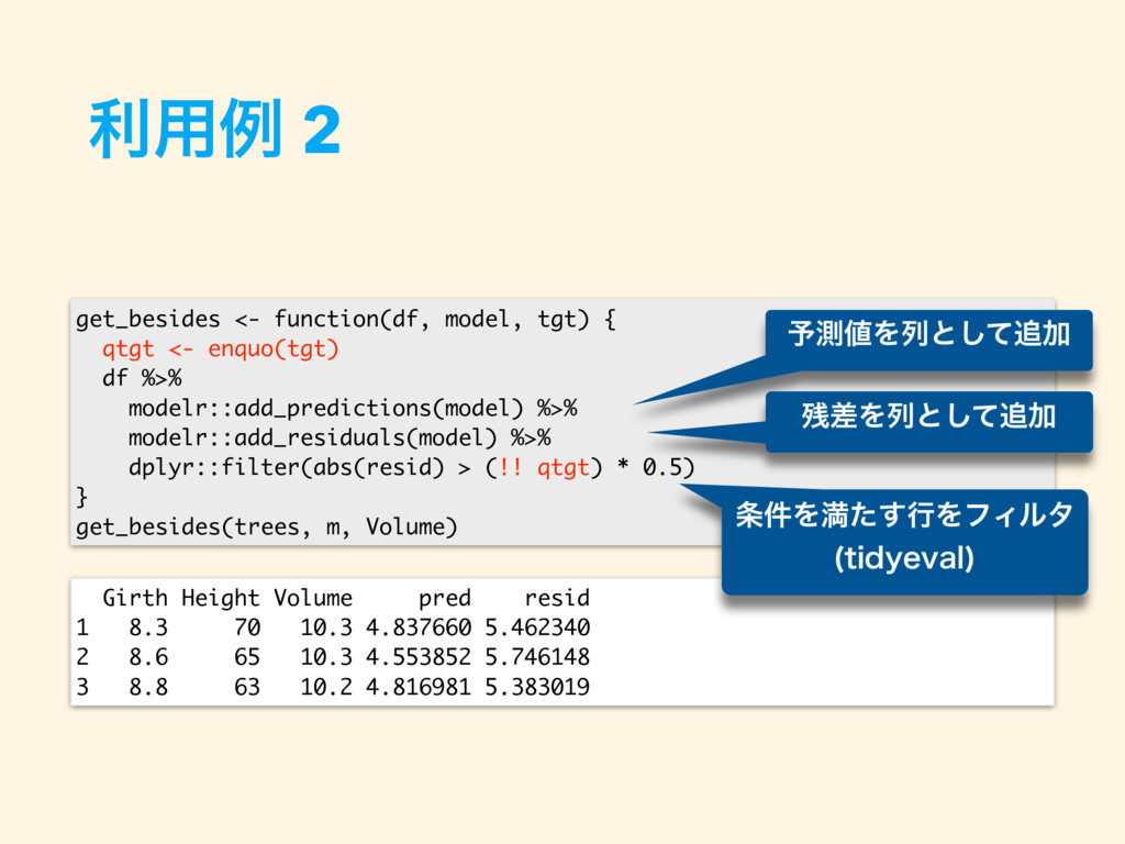 ར༻ྫ 2 get_besides <- function(df, model, tgt) {...