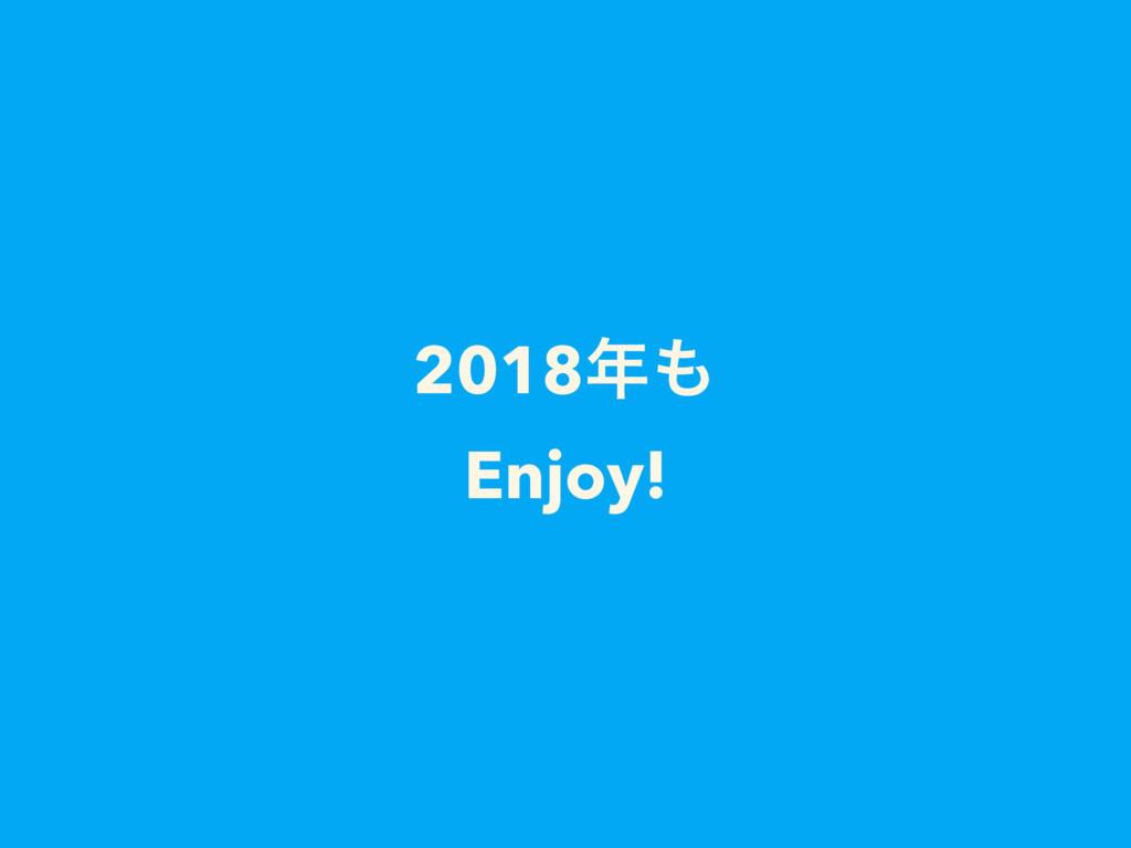 2018 Enjoy!