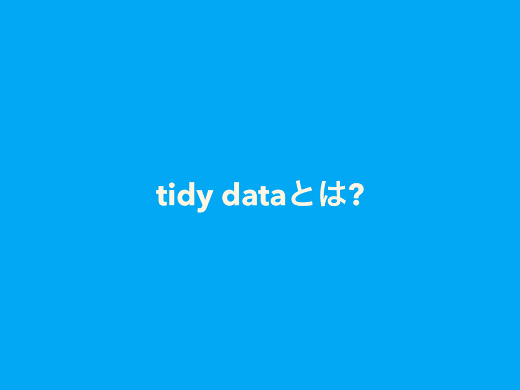 tidy dataͱ?