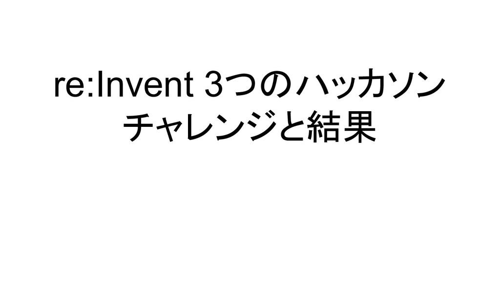 re:Invent 3つのハッカソン チャレンジと結果