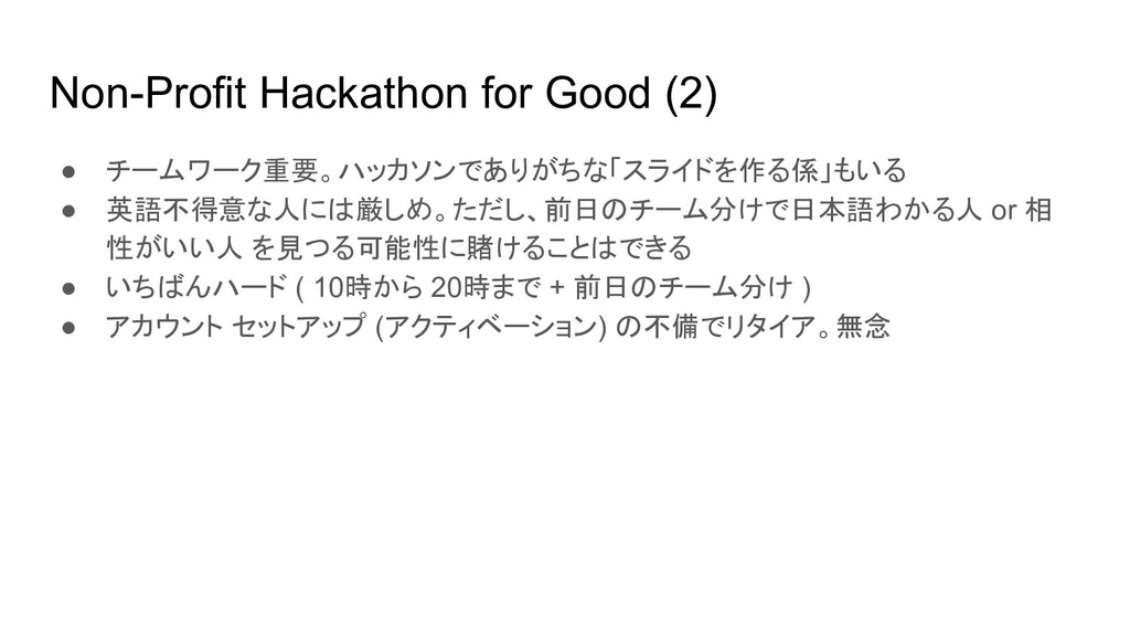 Non-Profit Hackathon for Good (2) ● チームワーク重要。ハッ...