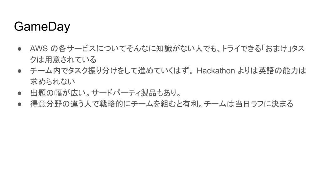 GameDay ● AWS の各サービスについてそんなに知識がない人でも、トライできる「おまけ...