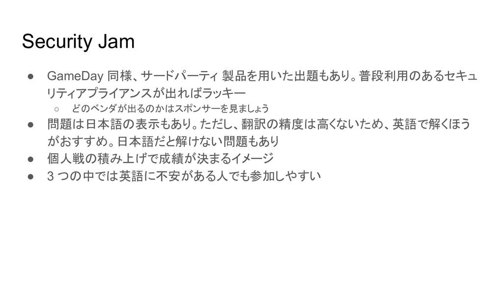 Security Jam ● GameDay 同様、サードパーティ 製品を用いた出題もあり。普...