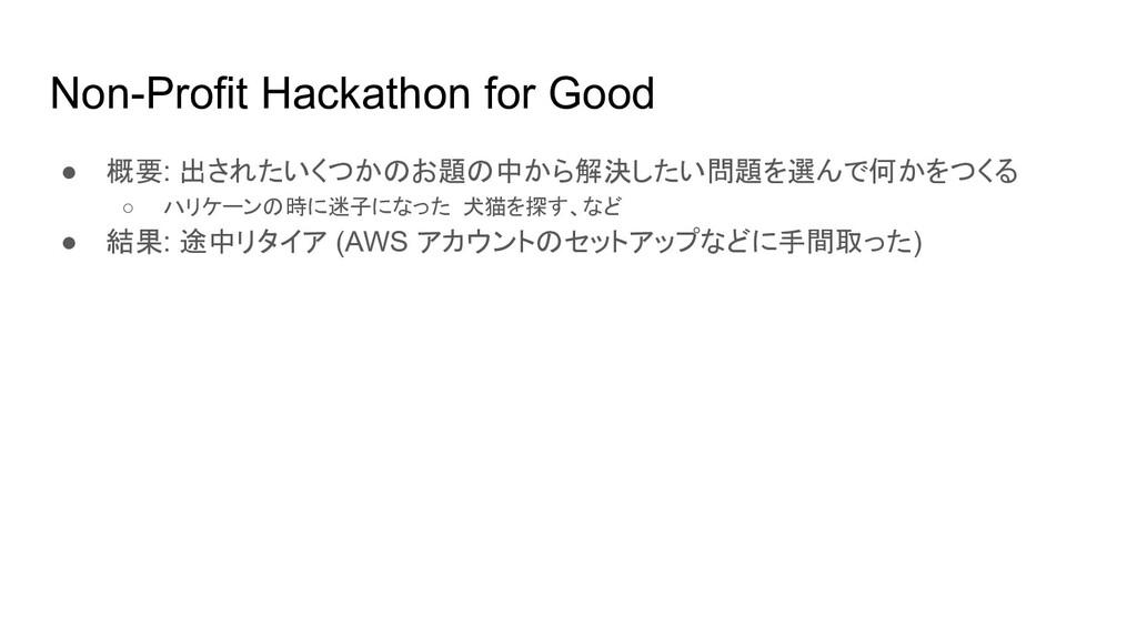 Non-Profit Hackathon for Good ● 概要: 出されたいくつかのお題...