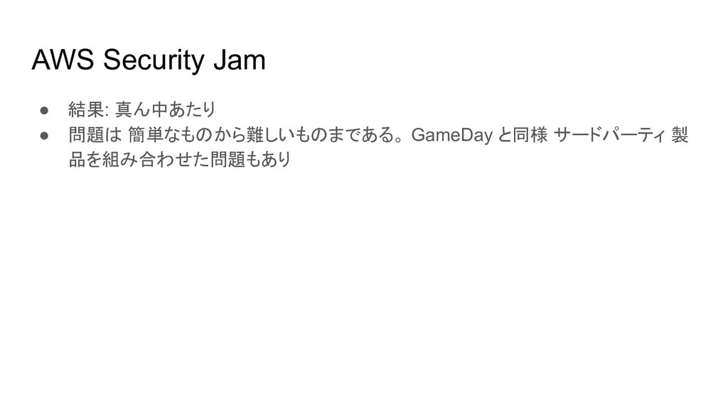 AWS Security Jam ● 結果: 真ん中あたり ● 問題は 簡単なものから難しいも...
