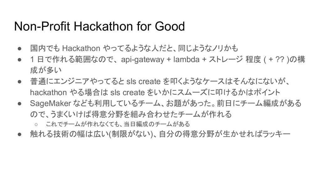 Non-Profit Hackathon for Good ● 国内でも Hackathon ...