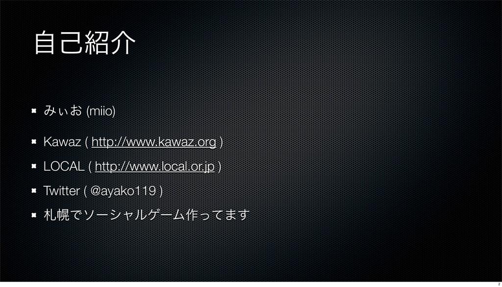 ࣗݾհ Έ͓͌ (miio) Kawaz ( http://www.kawaz.org ) ...