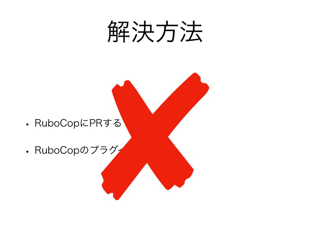 ղܾํ๏ w 3VCP$PQʹ13͢Δ w 3VCP$PQͷϓϥάΠϯΛ࡞Δ