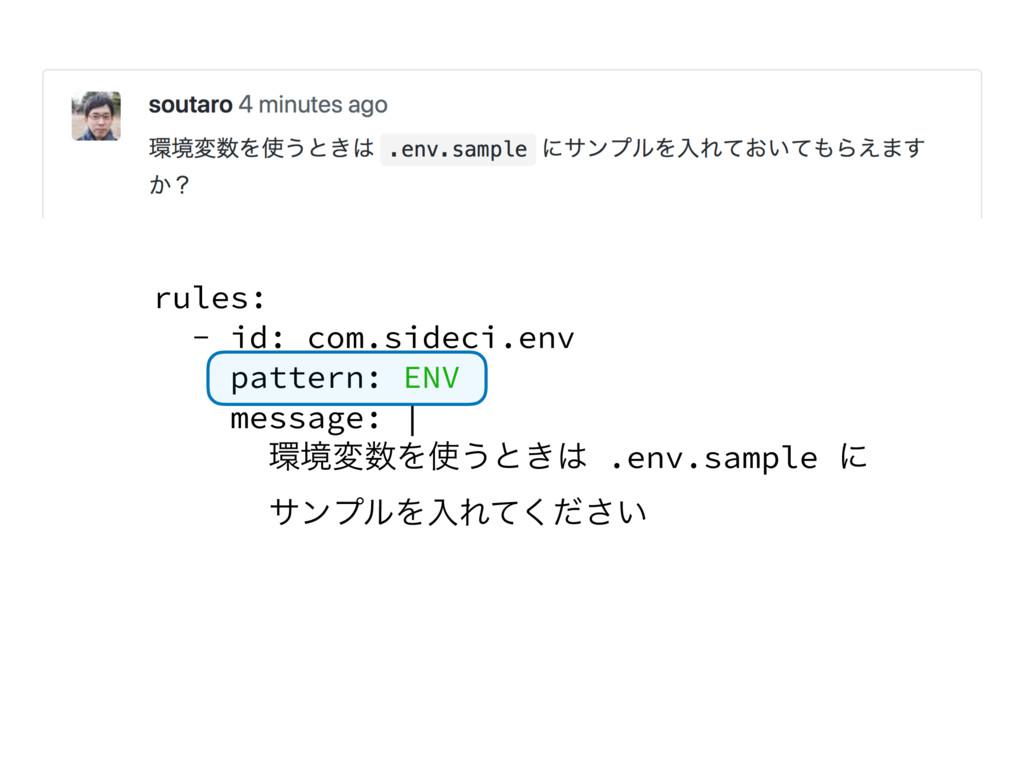 rules: - id: com.sideci.env pattern: ENV mes...