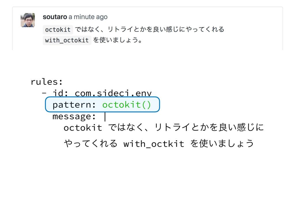 rules: - id: com.sideci.env pattern: octokit(...