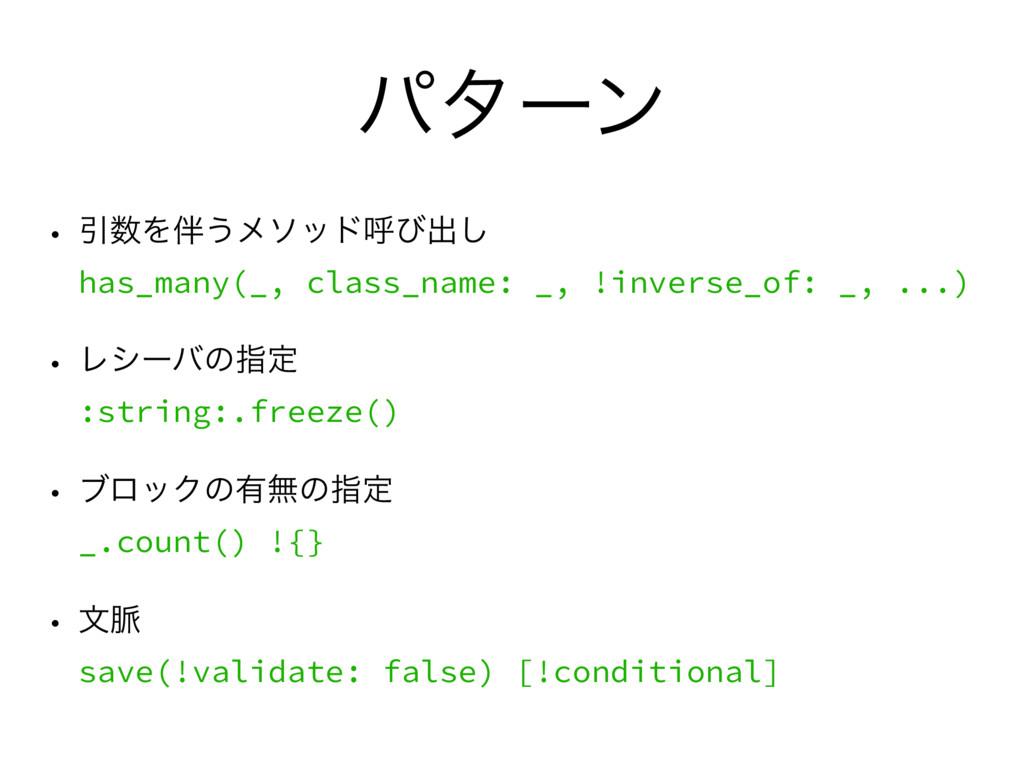 ύλʔϯ w ҾΛ͏ϝιουݺͼग़͠ has_many(_, class_name: _...