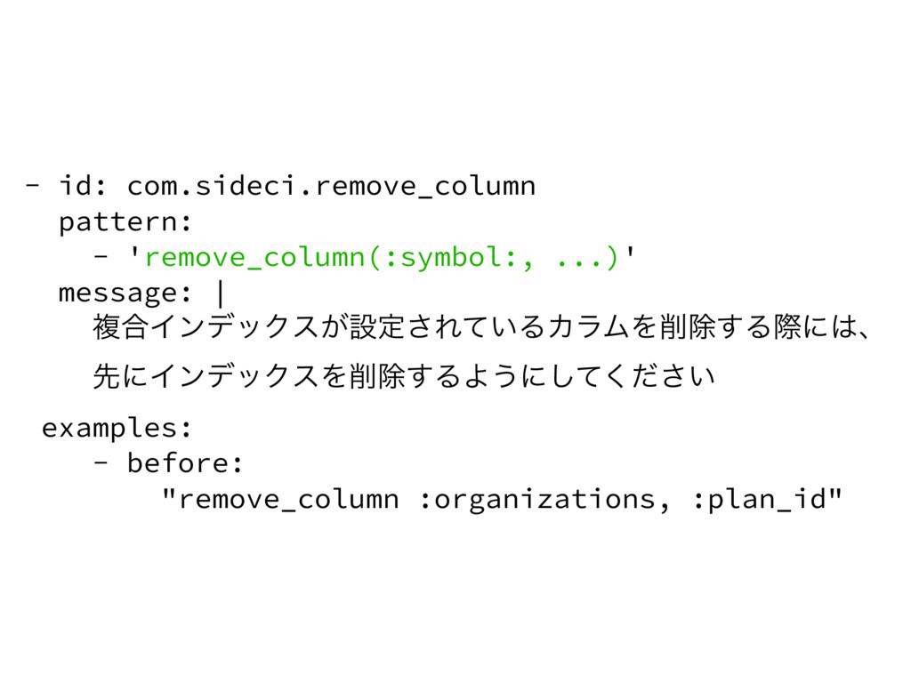 - id: com.sideci.remove_column pattern: - 'remo...