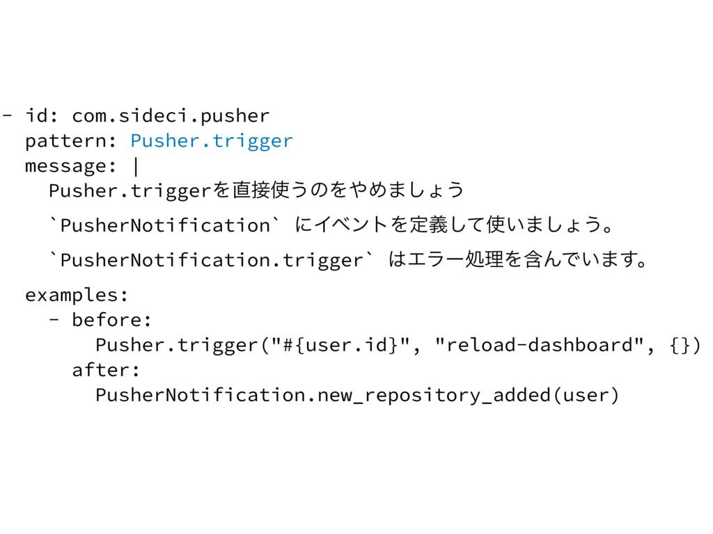 - id: com.sideci.pusher pattern: Pusher.trigger...