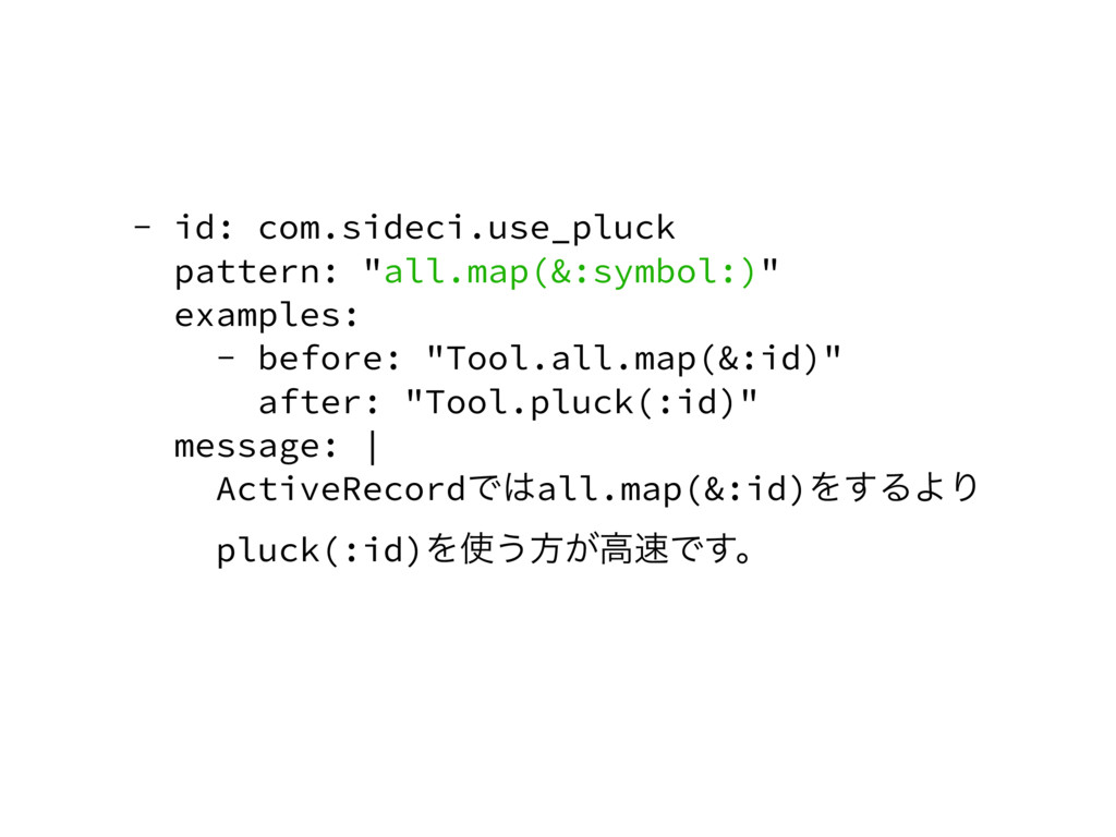 "- id: com.sideci.use_pluck pattern: ""all.map(&:..."