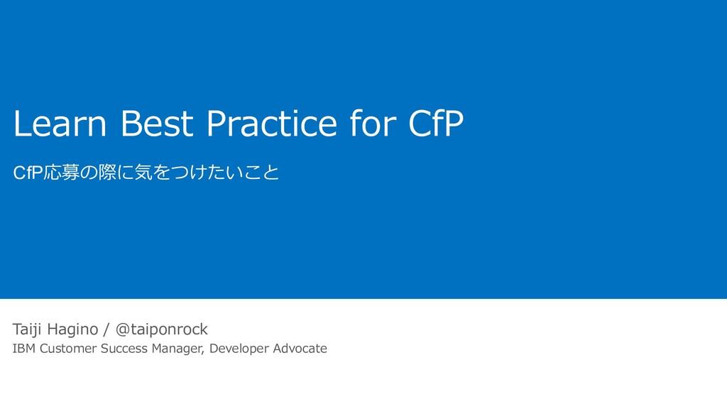 Learn Best Practice for CfP CfP応募の際に気をつけたいこと Ta...